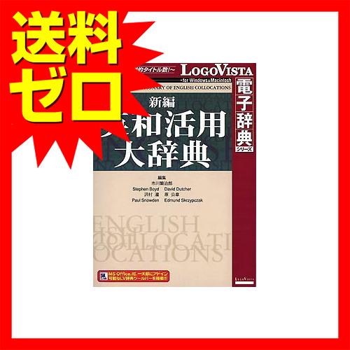 新編英和活用大辞典 ロゴヴィスタ☆LVDKQ02010HR0★【送料無料】【あす楽】|1202SNZC^