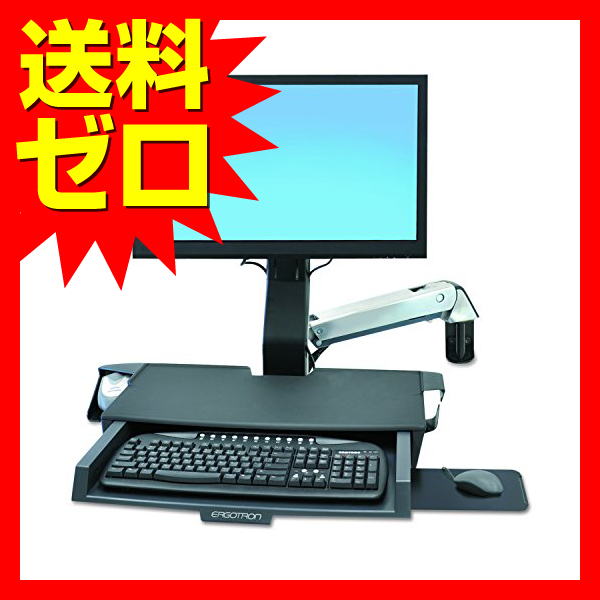 SV SIT STAND COMBO ARM WORKSURFACE POLISHED ERGOTRON☆45-260-026★【送料無料】【あす楽】|1202SNZC^
