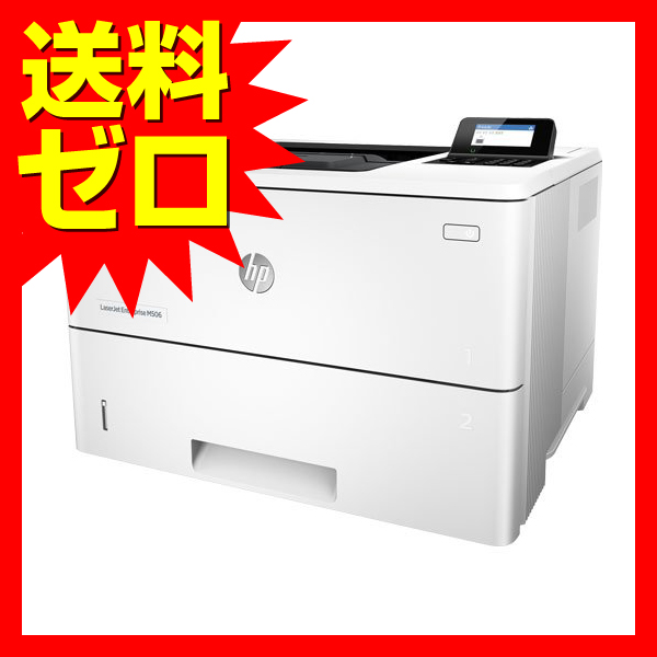 HP LaserJet Enterprise M506dn ヒューレット・パッカード☆F2A69A#ABJ★【送料無料】【あす楽】 1202SNZC^