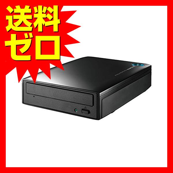 USB 3.0&BDXL対応 外付型ブルーレイディスクドライブ アイ・オー・データ機器☆BRD-UT16WX★【送料無料】【あす楽】|1202SNZC^