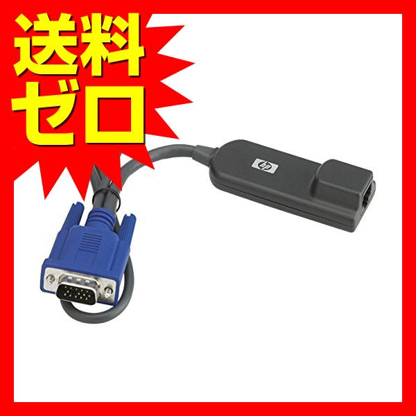 コンソールスイッチ用USBインターフェイスアダプター ヒューレット・パッカード☆AF628A★【送料無料】【あす楽】|1202SNZC^