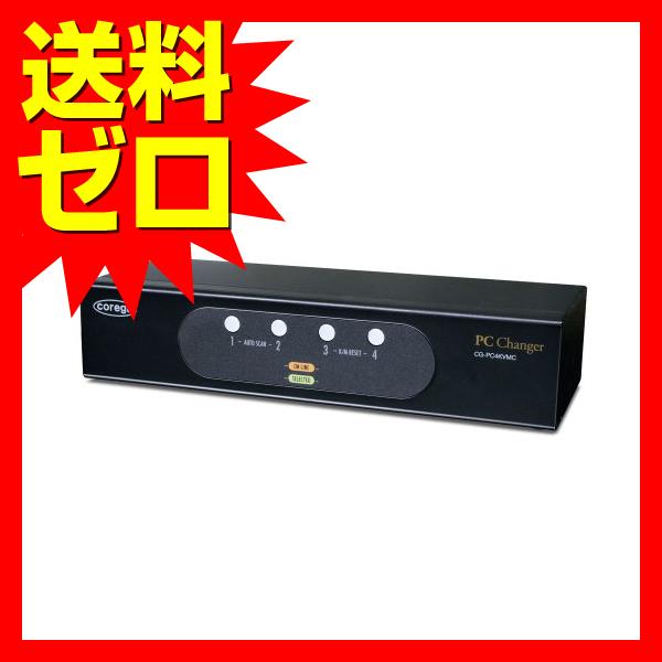 PC4台用 PS/2、USBコンボ、VGA対応、パソコン自動切替器(ボックスタイプ) WEBモデル コレガ☆CG-PC4KVMC-W★【送料無料】【あす楽】|1202SNZC^