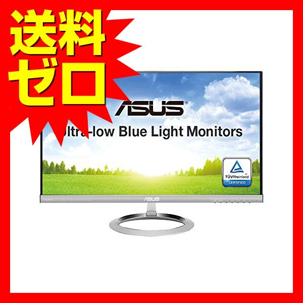MXシリーズ 25型ワイド フルHD フレームレス HDMI/D-Sub搭載 ステレオスピーカー内蔵 ASUS JAPAN☆MX259H★【送料無料】【あす楽】 1202SNZC^