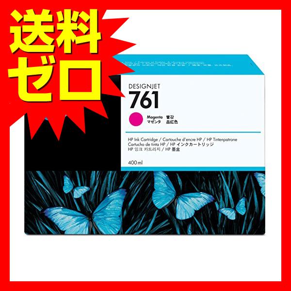 HP 761 インク 400ml マゼンタ ヒューレット・パッカード☆CM993A★【送料無料】【あす楽】|1202SNZC^