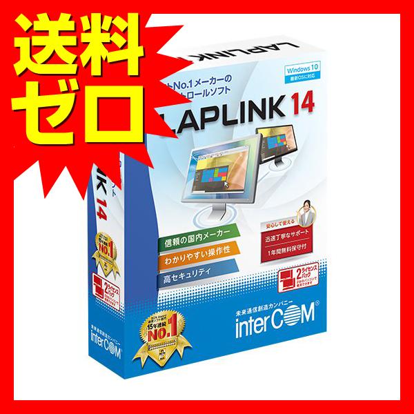 LAPLINK 14 2ライセンスパック インターコム☆780350★【送料無料】【あす楽】|1202SNZC^