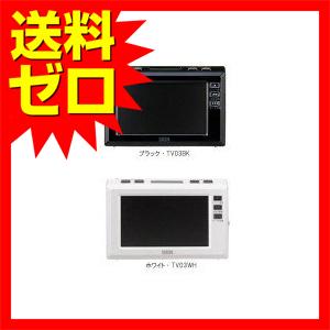 4.3インチディスプレイ ワンセグラジオ(ブラック) TV03BK YAZAWA ヤザワ|1805YZTT^