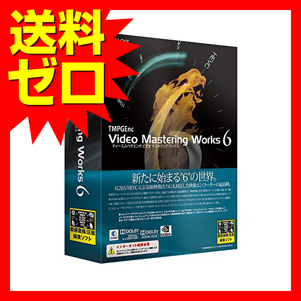TMPGEnc Video Mastering Works 6 ペガシス☆TVMW6★