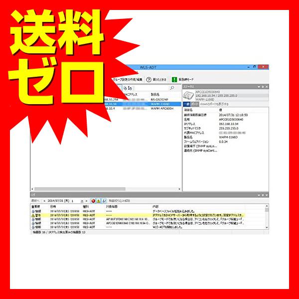 バッファロー 無線LANシステム集中管理ソフトウェア 保守サポートライセンス☆WLS-ADT-SP1Y/300☆【送料無料】|1803BFTT^