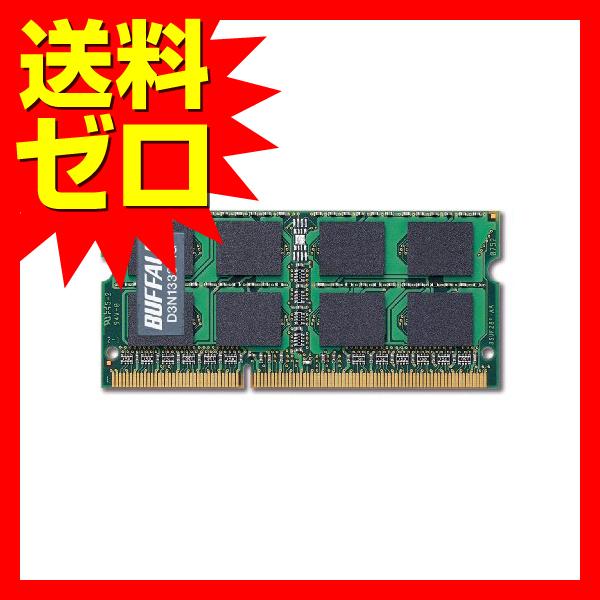バッファロー PC3-10600対応 204Pin用 S.O.DIMM 4GB☆D3N1333-4G☆【送料無料】|1803BFTT^