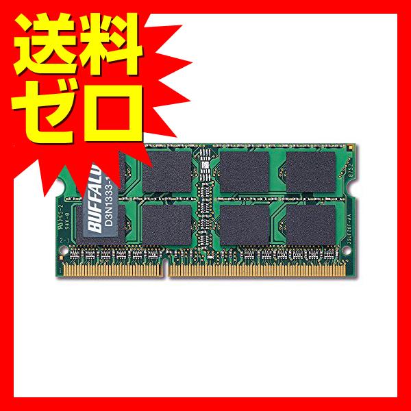バッファロー PC3-10600 ( DDR3-1333 ) DDR3 S.O.DIMM D3N1333-2G 【 送料無料 】