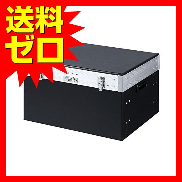 サンワサプライ セキュリティファイルボックス☆SLE-F001★【あす楽】【送料無料】|1302SAZC^