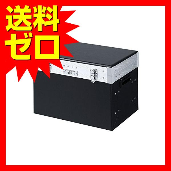 サンワサプライ セキュリティファイルボックス☆SLE-F002★【あす楽】【送料無料】|1302SAZC^