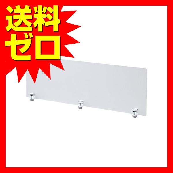 サンワサプライ デスクパネル ( クランプ式 ) SPT-DP120 【 あす楽 】 【 送料無料 】