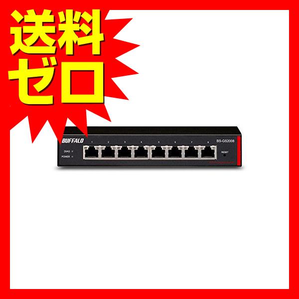バッファロー レイヤー2 スマート レイヤー2 Giga スマートスイッチ 8ポート ★BS-GS2008☆ 1803BFTT^