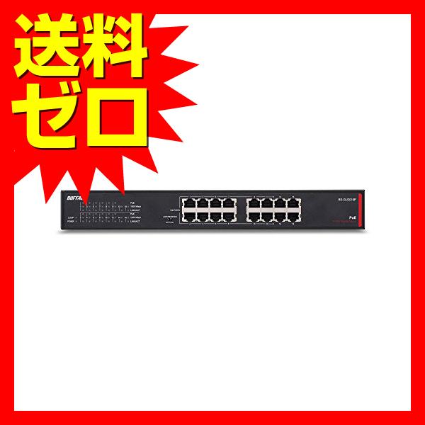 バッファロー PoE ノンインテリ レイヤー2 Giga アンマネージスイッチ 16ポート BS-GU2016P 【 送料無料 】