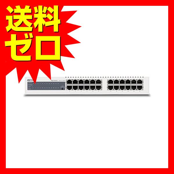 バッファロー ギガHUB 電源内蔵 24ポート Giga スイッチングHub 金属筺体 / 24ポート LSW4-GT-24NSR 【 送料無料 】