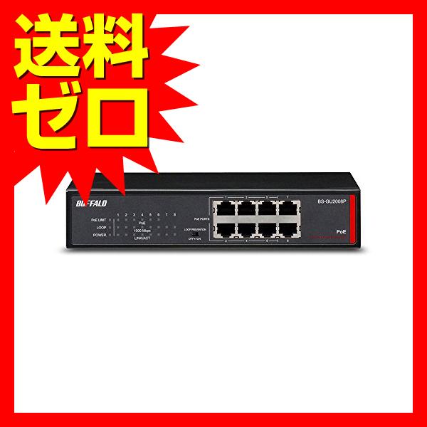 バッファロー PoE ノンインテリ レイヤー2 Giga アンマネージスイッチ 8ポート BS-GU2008P 【送料無料】