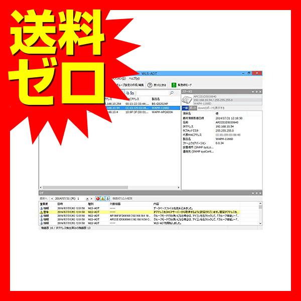 バッファロー ソフトウェア 無線LANシステム集中管理ソフトウェア ★WLS-ADT☆|1803BFTT^