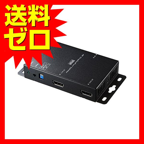 サンワサプライ 4K対応DisplayPort分配器(2分配)☆VGA-DPSP2★【送料無料】【あす楽】|1302SAZC^