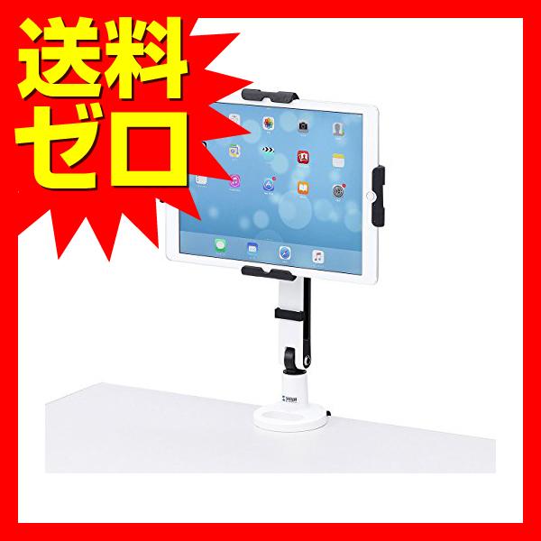 サンワサプライ 11~13インチ対応iPad・タブレット用アーム CR-LATAB23 CR-LATAB23【】 あす楽 あす楽】, 産山村:82e5e123 --- officewill.xsrv.jp