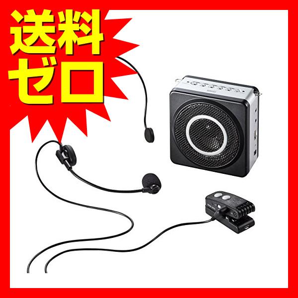 サンワサプライ ワイヤレスポータブル拡声器☆MM-SPAMP5★