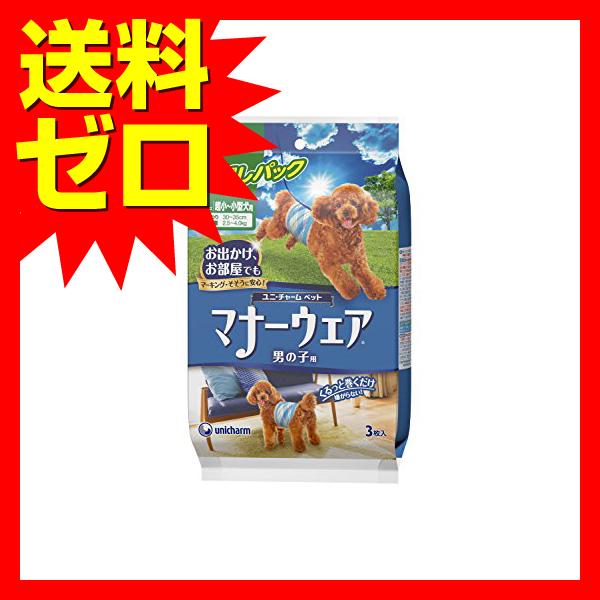 マナーウェア 男の子用 SSサイズ 超小~小型犬用 お試しパック 3枚 小型犬 犬 イヌ いぬ ドッグ ドック dog ワンちゃん【  】※商品は1点 ( 個 ) の価格になります。
