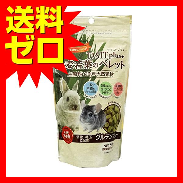 ナチュラルペットフーズ テイストプラス 大麦若葉のペレット 【  】