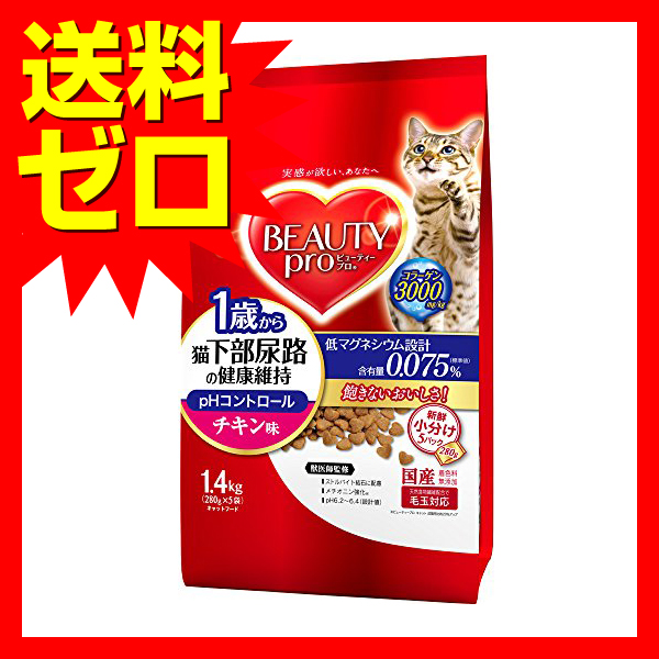 ビューティープロ キャット 猫下部尿路の健康維持 1歳から チキン味 1.4kg フード 猫 ネコ ねこ キャット cat ニャンちゃん 【  】 ※商品は1点 ( 個 ) の価格になります。
