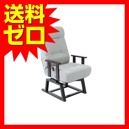 コイルバネ回転高座椅子【晶】(GY)グレー83-993 ヤマソロ