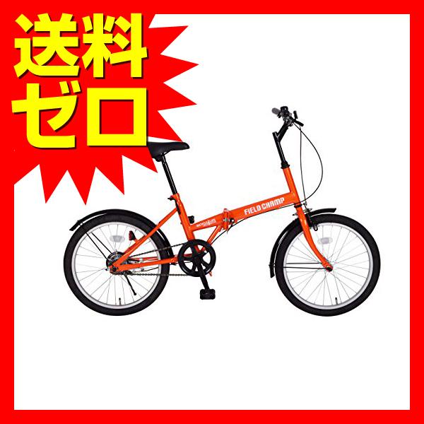 FIELD CHAMP FDB20/ 20インチ折畳自転車 オレンジ
