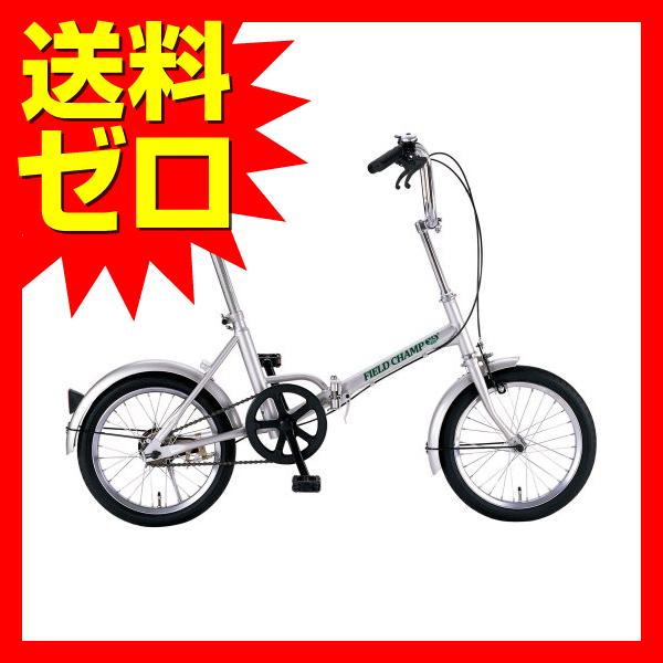 FIELD CHAMP365 FDB16/16インチ折畳自転車 シルバー