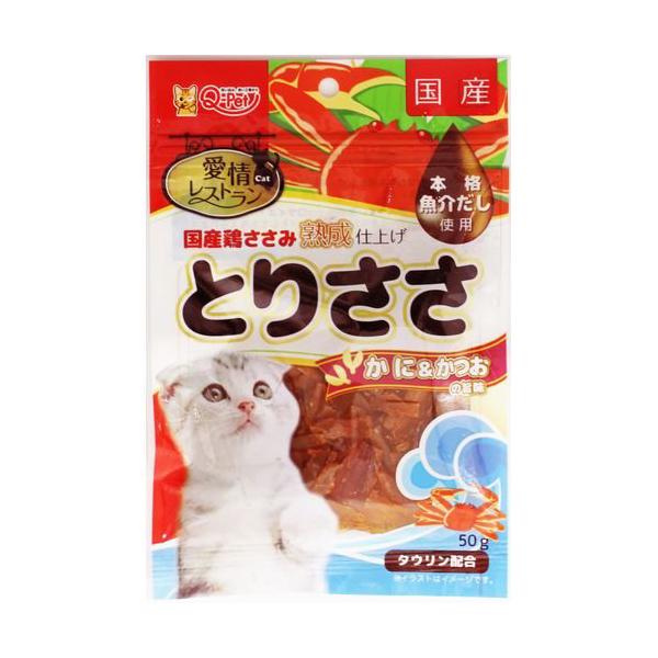 愛情レストランかにかつお 猫用おやつ 50g キャットフード 猫 ネコ ねこ キャット cat ニャンちゃん【  】※商品は1点 ( 個 ) の価格になります。