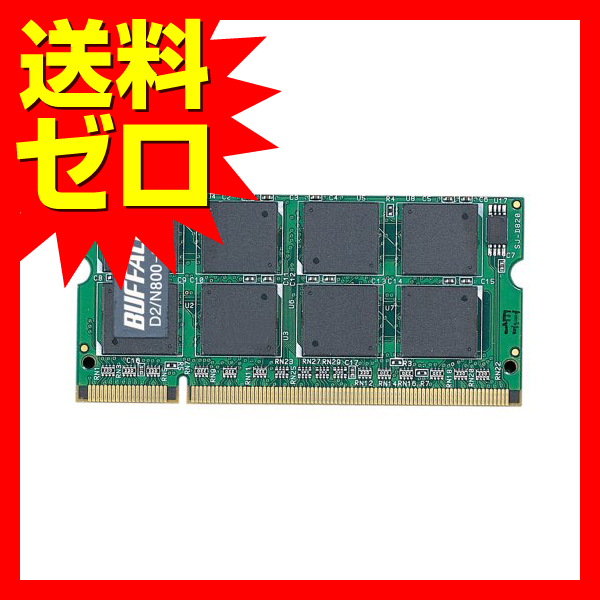 バッファロー PC2-6400 800MHz 200Pin DDR2 S.ODIMM☆D2/N800-2G★【送料無料】|1803BFTT^