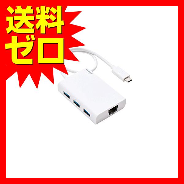 エレコム 有線LANアダプタ USBタイプC ギガビット対応 USB3 0ハブ付 ホワイト EDC GUC3H W 有線LANア5ARL34jqc