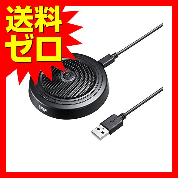 サンワサプライ WEB会議高感度USBマイク☆MM-MCUSB33★