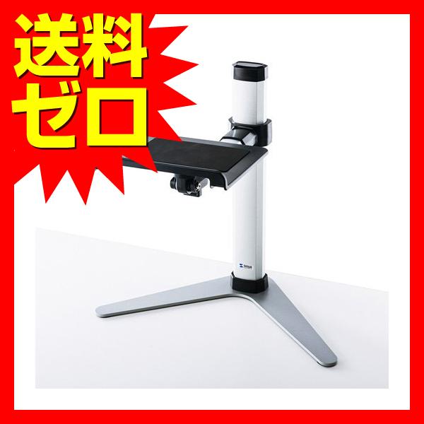 サンワサプライ 7~13インチ対応iPad・タブレットステージ☆CR-LATAB25★【送料無料】【あす楽】|1302SAZC^