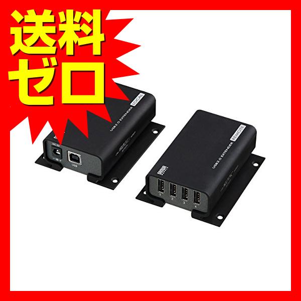 サンワサプライ USB2.0エクステンダー USB-EXSET2 【 あす楽 】 【 送料無料 】