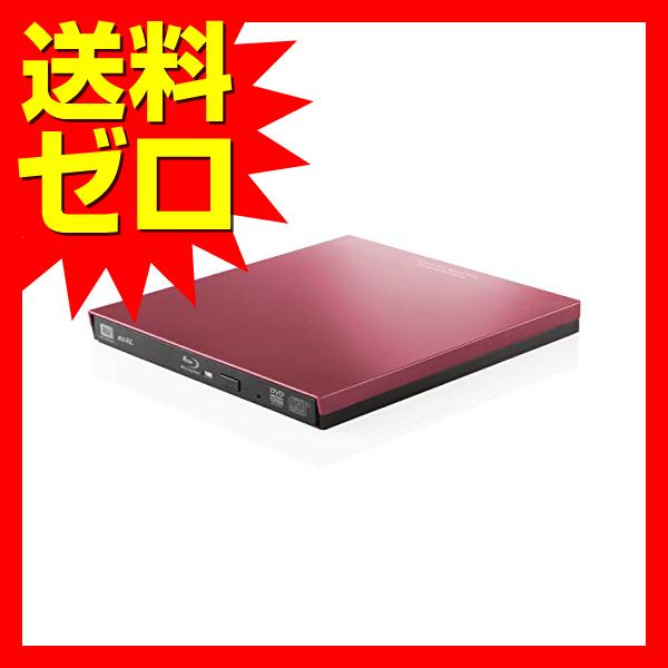 UHDBDドライブ搭載 【RNH】 USB3.0ポータブルブルーレイドライブ ロジテック [LBDPUD6U3LRD] レッド 【送料無料】 【KK9N0D18P】 LBD-PUD6U3LRD