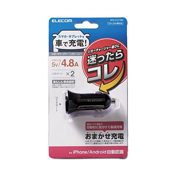 エレコム シガーチャージャー / 2USBポート ( 自動識別 ) / 4.8A / ブラック MPA-CCU10BK 【 あす楽 】