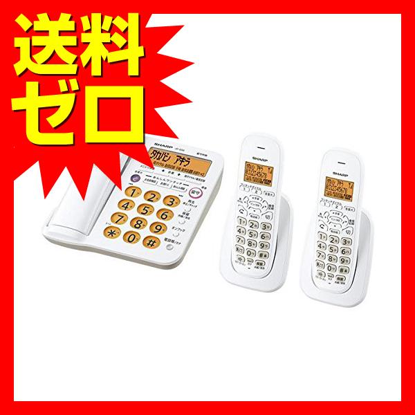 シャープ デジタルコードレス電話機 親機コードレス 子機2台 JD-G56CW