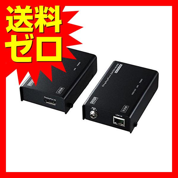 サンワサプライ DisplayPortエクステンダー☆VGA-EXDP★【あす楽】【送料無料】|1302SAZC^