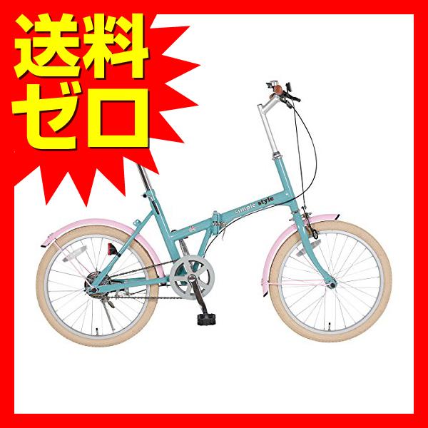 シンプルスタイル 20型折りたたみ自転車 ペールブルー SS-H20COL/PBL商品は1個(1点)のお値段です