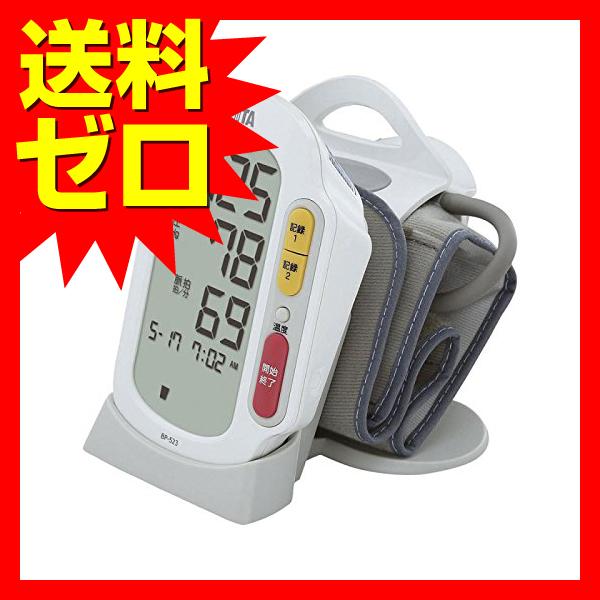 タニタ 上腕式血圧計 BP‐523 商品は1個 ( 1点 ) のお値段です 【 送料無料 】