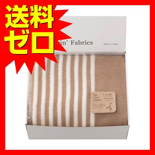泉大津産 リバーシブルブランケット ブラウン LF83200BR商品は1個(1点)のお値段です