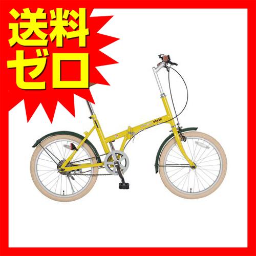 シンプルスタイル 20型折りたたみ自転車 ハーヴェストイエロー SS-H20COL/HYL商品は1個(1点)のお値段です