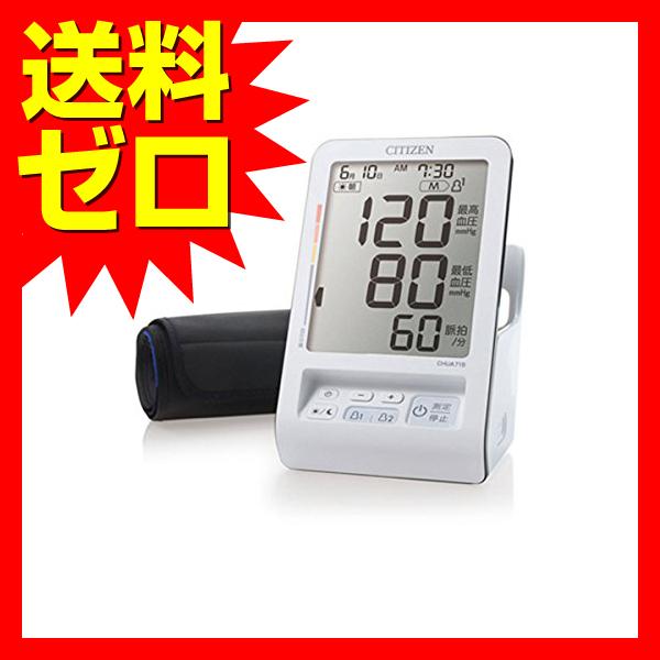 シチズン 上腕式血圧計 CHUA715商品は1個(1点)のお値段です