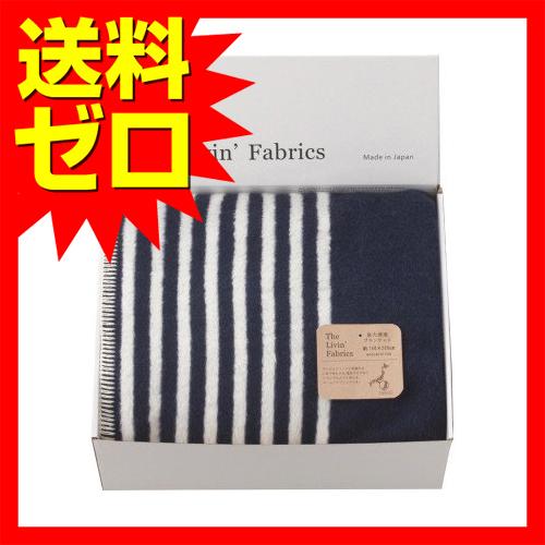 泉大津産 リバーシブルブランケット ネイビー LF83200NV商品は1個(1点)のお値段です
