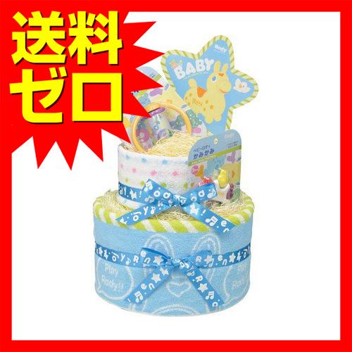 ロディ おむつケーキ2段 ブルー RRO-10BR 商品は1個 (1点) のお値段です