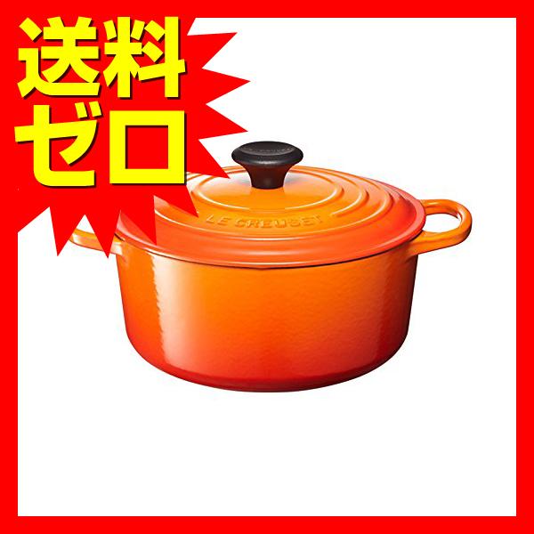 ル・クルーゼ ココット・ロンド(22cm) オレンジ 8200-785商品は1個(1点)のお値段です
