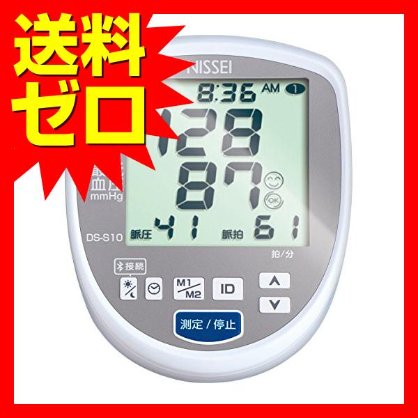 日本精密測器 上腕式デジタル血圧計 DS-S10商品は1個(1点)のお値段です